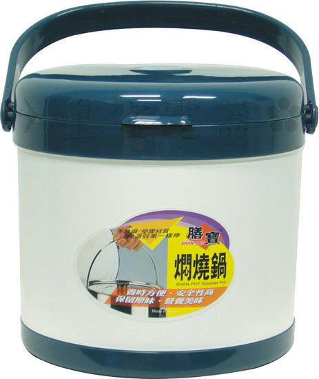✈皇宮電器✿ 膳寶 5L塑膠燜燒鍋 SP-B005 安全又便利 環保意念 省時省力