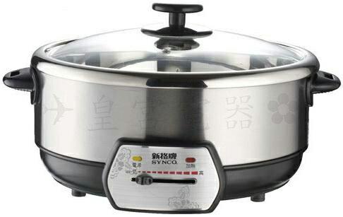 ✈皇宮電器✿ 新格 3.8L不鏽鋼內鍋多功能電火鍋 SSB-3800 煮、炸、蒸,一機多功能 .方便的好幫手~~