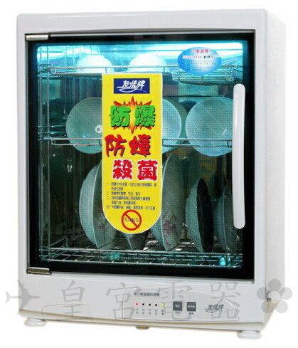✈皇宮電器✿ 友情牌 微電腦三層紫外線烘碗機 PF-631 台灣製造 玻璃門加貼3M防爆紙,安全有保障