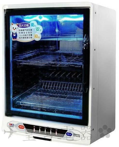 ✈皇宮電器✿ 東龍 三層紫外線殺菌烘碗機 TE-8141