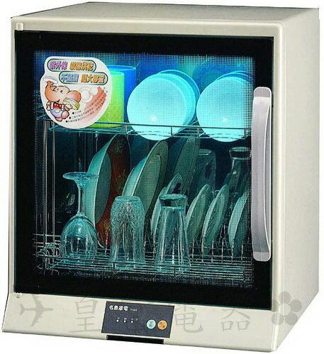 免運 ?皇宮電器? 名象 紫外線烘碗機 TT-908