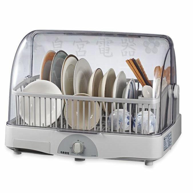 免運 ✈皇宮電器✿ 名象 溫風循環式烘碗機TT-958 小體積、大容量