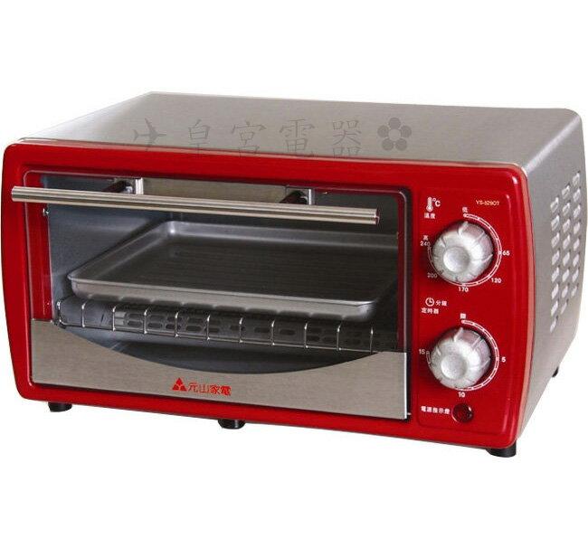 ✈皇宮電器✿ 元山 歐風 9L不鏽鋼 雙旋鈕電烤箱YS-529OT 台灣製造,用的更安心