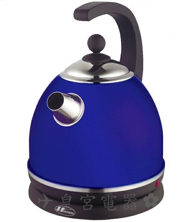 ✈皇宮電器✿北方多功能1.7超快速電壺AE-217 義大利原裝進口.【 特殊亮面烤漆】藍寶石 可煮可沖可泡喔