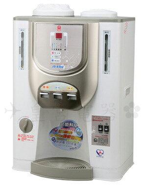 ?皇宮電器? 晶工 11L節能 冰溫熱開飲機 JD-8302