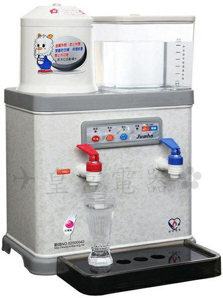 ✈皇宮電器✿ 東龍 8.7L低水位自動補水溫熱開飲機 TE-186C 台灣製造喔~~