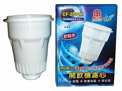 ?皇宮電器?晶工感應式無鈉離子開飲機濾心 CF-2501A 晶工牌開飲機全適用(單入)