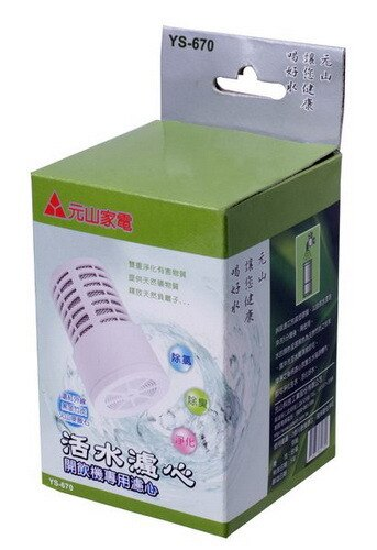 ✈皇宮電器✿元山 遠紅外線能量濾心 YS-670 (單顆裝)