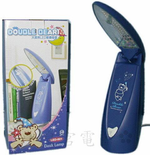 ✈皇宮電器✿ 優雅牌 大寶熊 LED星鑽檯燈 LED-901 燈罩可折合角度約105°LED超亮燈泡40顆