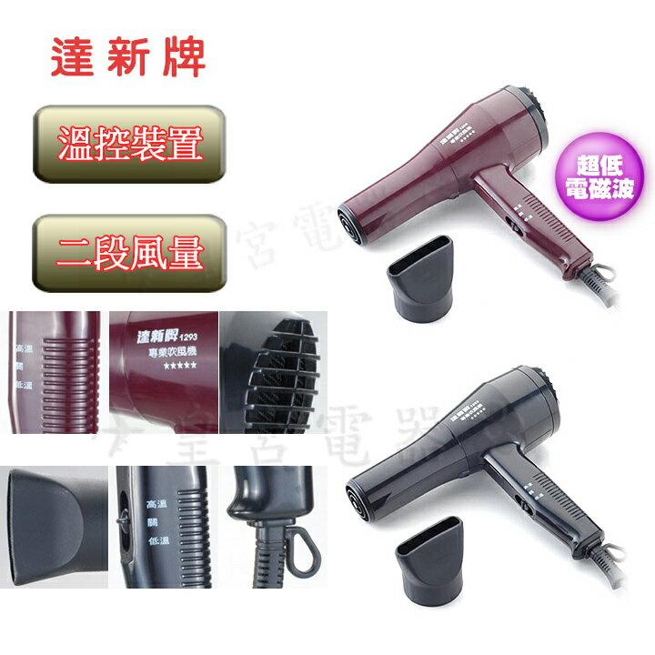 ✈皇宮電器✿ 達新牌 沙龍級超低電磁波專業吹風機 TS-1293 黑色/酒紅