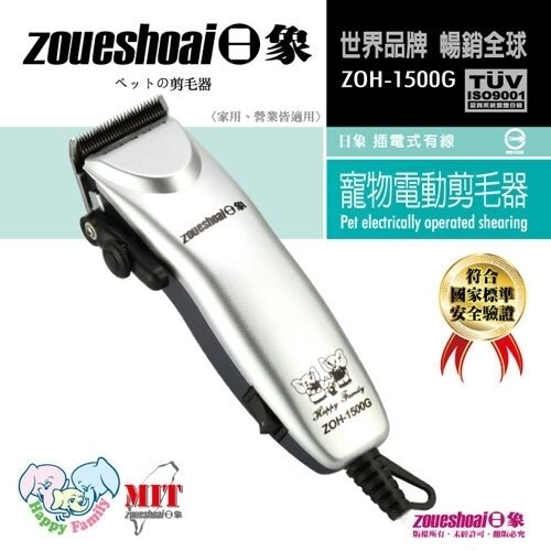 ?皇宮電器?【日象】插電式寵物專業用電動剪毛器 ZOH-1500G