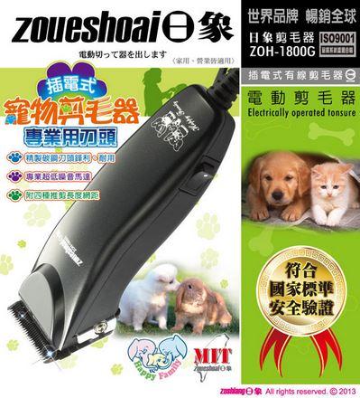 ?皇宮電器? 日象 插電式寵物剪髮器 ZOH-1800G 附四種推剪長度調整器