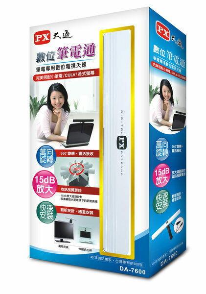 ✈皇宮電器✿ PX 大通 數位筆電通 / 筆電專用數位天線 DA-7600 完美搭配小筆電 筆電專用數位天線