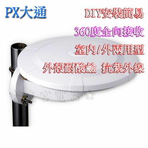 ?皇宮電器? PX 大通 高畫質360度無方向性 全方位數位天線 HDA-6000