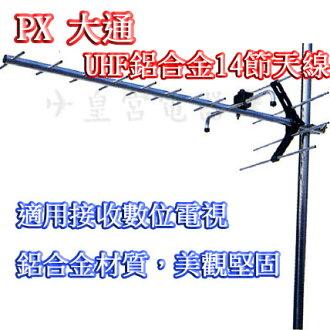 ✈皇宮電器✿ PX大通 鋁合金數位專用UHF14節室外天線 UA-2