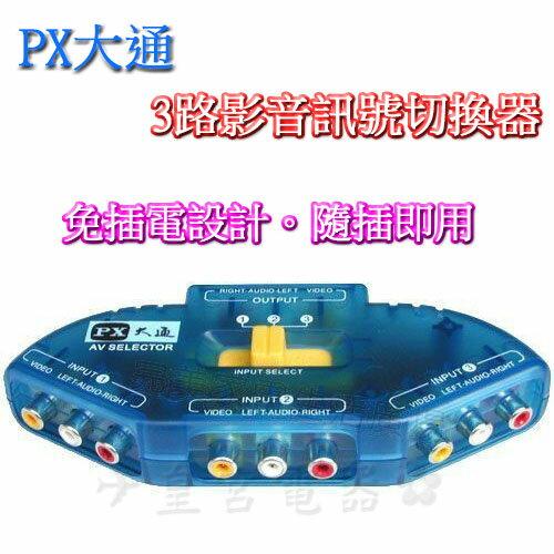 ?皇宮電器? PX大通 3路影音訊號切換器 AV-31 免插電設計。隨插即用