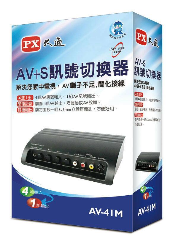 ✈皇宮電器✿ PX大通 4進1出 AV+S訊號切換器 AV-41M
