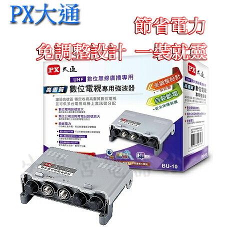 ?皇宮電器? PX大通 數位電視專用強波器 BU-10 節省電力 免調整設計 一裝就靈