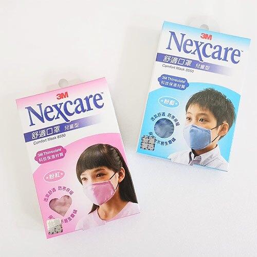 (防疫商品)3M Nexcare 舒適口罩 -兒童型(粉藍/粉紅)★愛兒麗婦幼用品★