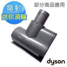 [建軍電器]Dyson 迷你電動渦輪 迷你渦輪吸頭