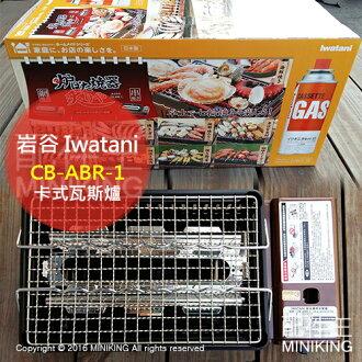 【配件王】現貨 公司貨+保險 IWATANI 岩谷 CB-ABR-1 卡式瓦斯爐 烤肉 露營 烤爐大將 CB-RBT-W