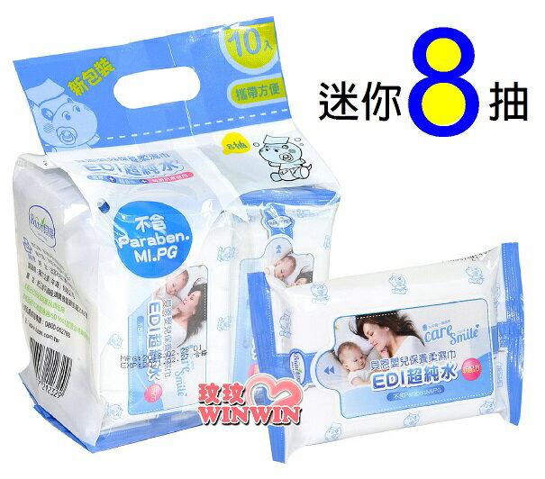 貝恩EDI嬰兒保養柔濕巾、貝恩濕紙巾8抽迷你包「一串10包」超厚、超含水,適用全身與臉部
