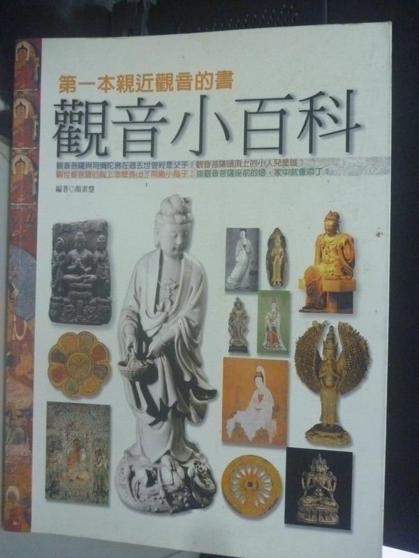 【書寶二手書T6/宗教_QJB】觀音小百科_顏素慧