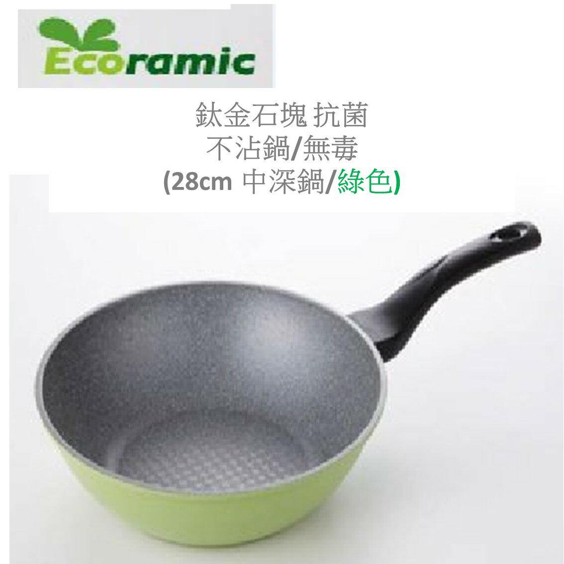 【現貨】韓國Ecoramic鈦晶石頭抗菌不沾鍋 平底鍋28cm(無附鍋蓋) 中深鍋 綠色【樂活生活館】