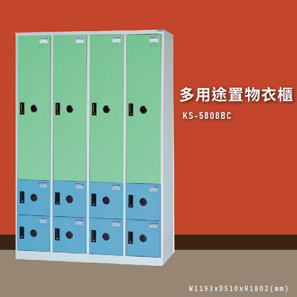 品牌特選NO.1【大富】KS-5808BC多用途置物衣櫃收納櫃置物櫃衣櫃員工櫃健身房游泳池台灣製造