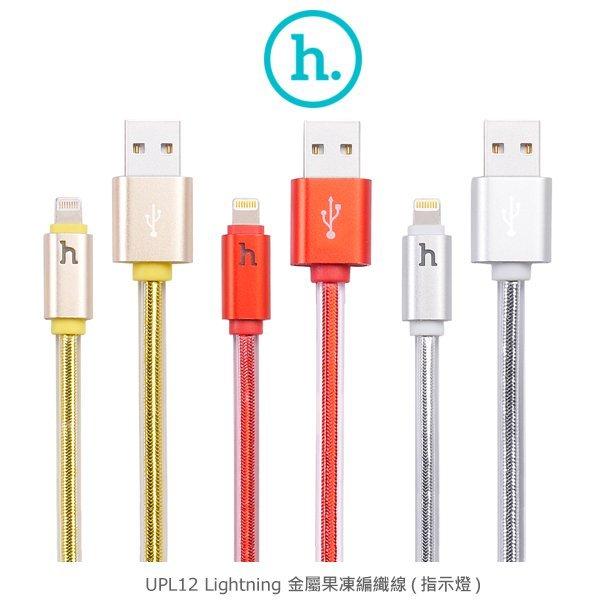 HOCO UPL12 Lightning 金屬果凍編織線指示燈 高效傳輸 智能斷電 方便