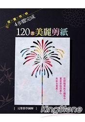 摺×疊×剪×刻4步驟完成120款美麗剪紙(完整教學圖解)