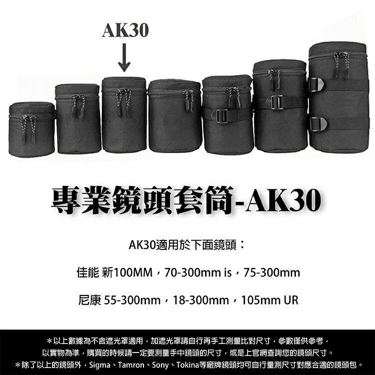攝彩@專業鏡頭 套筒AK30 單眼 鏡頭套 鏡頭袋 鏡頭包 鏡頭筒 包布 內包NIKON CANON各式鏡頭