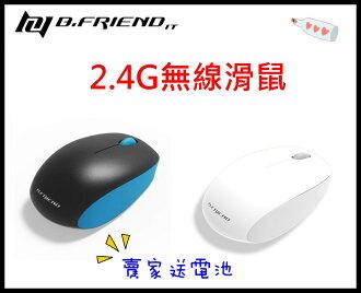 ❤含發票❤團購價❤賣家送電池❤2.4G無線滑鼠❤電腦周邊 鍵盤滑鼠 電競周邊 耳機麥克風 B.friend-MA06