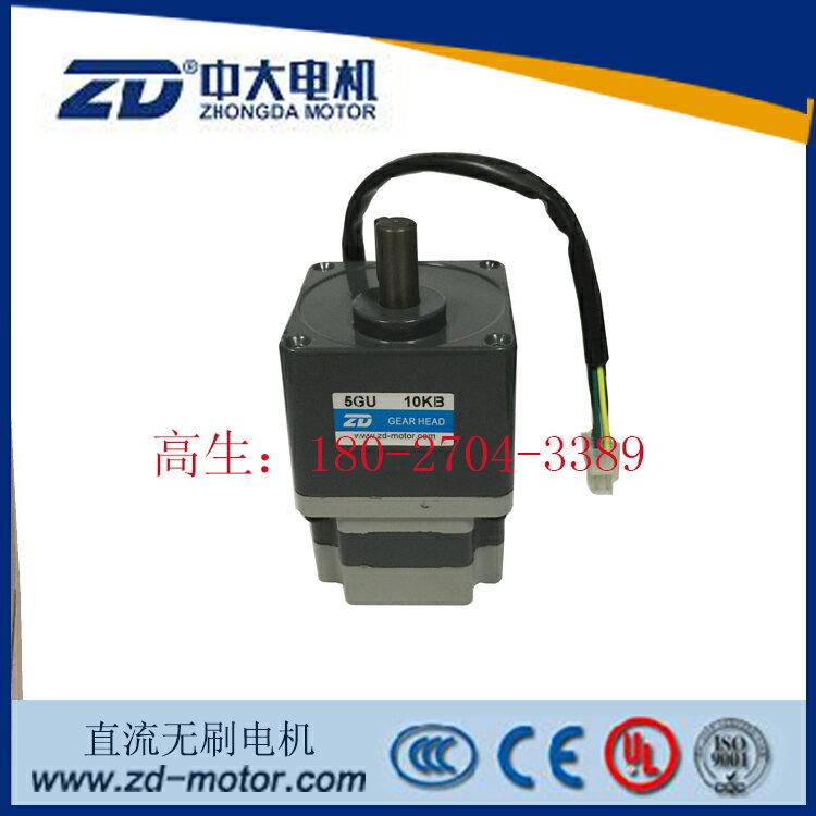 中大200W直流無刷電機Z5BLD200-24GU-5GU 10KB色母攪拌機專用馬達1入