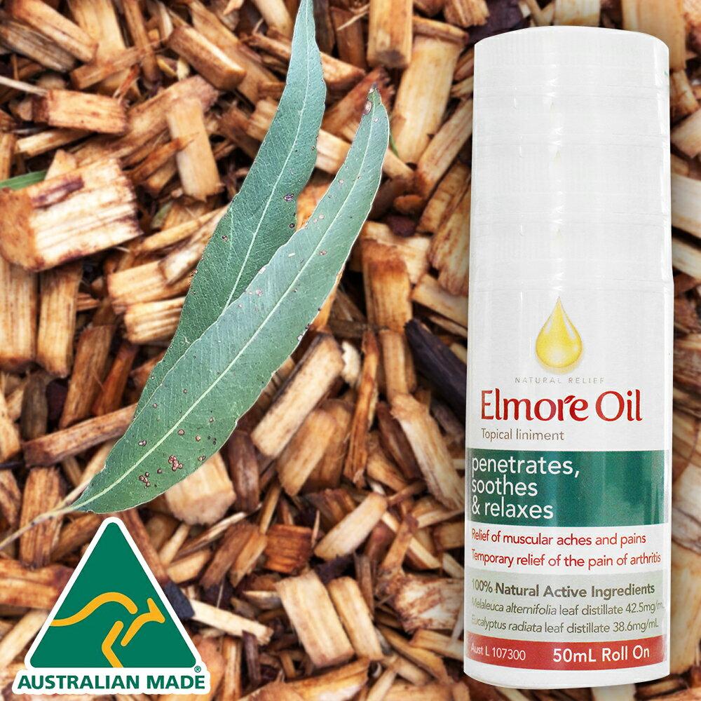 Elmore-oil 澳摩油50ML(滾珠式)★來自澳洲的按摩精油 - 限時優惠好康折扣