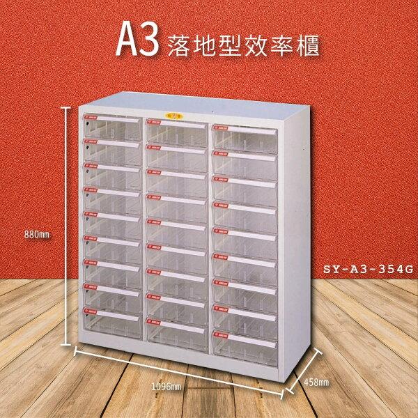 官方推薦【大富】SY-A3-354GA3落地型效率櫃收納櫃置物櫃文件櫃公文櫃直立櫃收納置物櫃台灣製造