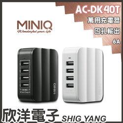 ※ 欣洋電子 ※ MINIQ 萬用充電器四孔輸出6A(AC-DK40T) /兩色自由選擇 #智慧型USB急速充電器
