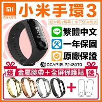 小米Xiaomi,小米手環3推薦到【小米手環3+金屬錶帶!】金屬雙扣錶帶 小米手環3 金屬替換腕帶 金屬材質錶帶替換帶 金屬替換錶帶 【A0101】