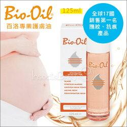 ✿蟲寶寶✿【百洛Bio-Oil】孕媽咪必備 人氣熱銷 專業多用護膚油 125ml
