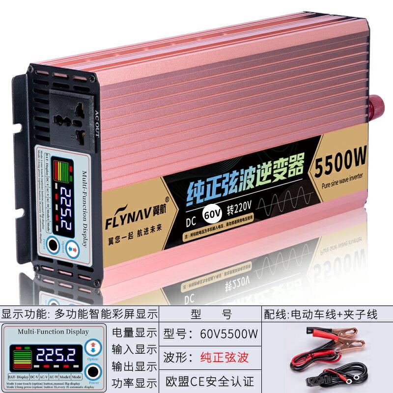 逆變器 純正弦波逆變器車載大功率貨車12v24v轉220v電動車48v60v變轉換噐『CM44160』
