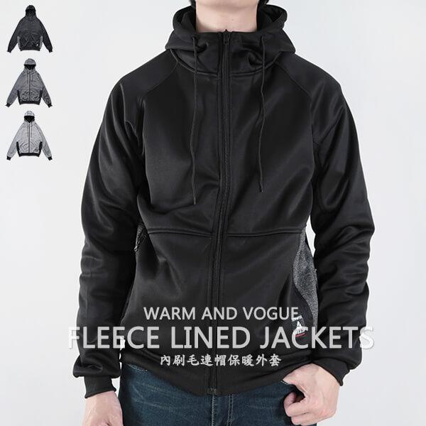 內刷毛連帽保暖外套 夾克外套 運動外套 休閒連帽外套 刷毛外套 黑色外套 時尚穿搭 WARM FLEECE LINED JACKETS (321-8916-01)淺灰色、(321-8916-02)深灰..