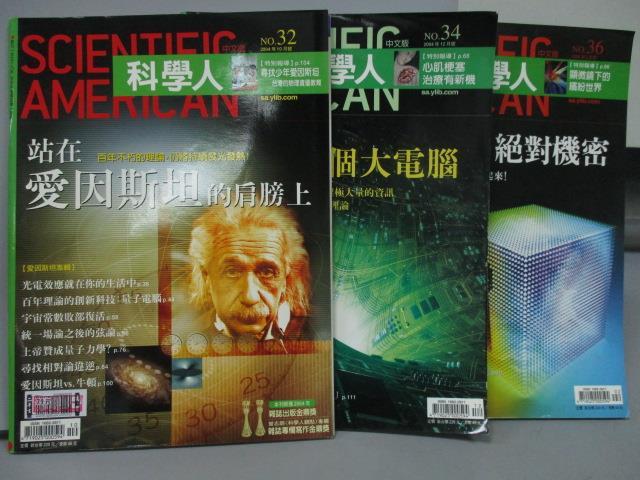 ~書寶 書T8/雜誌期刊_YFP~科學人_32 34 36期_共3本合售_站在愛因斯坦的肩