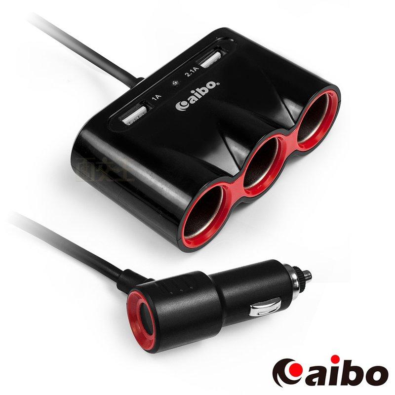 【尋寶趣】 AB441 升級版 車用USB帶線點煙器擴充座 三孔點菸器 3.1A 充電超快速 IP-C-AB441