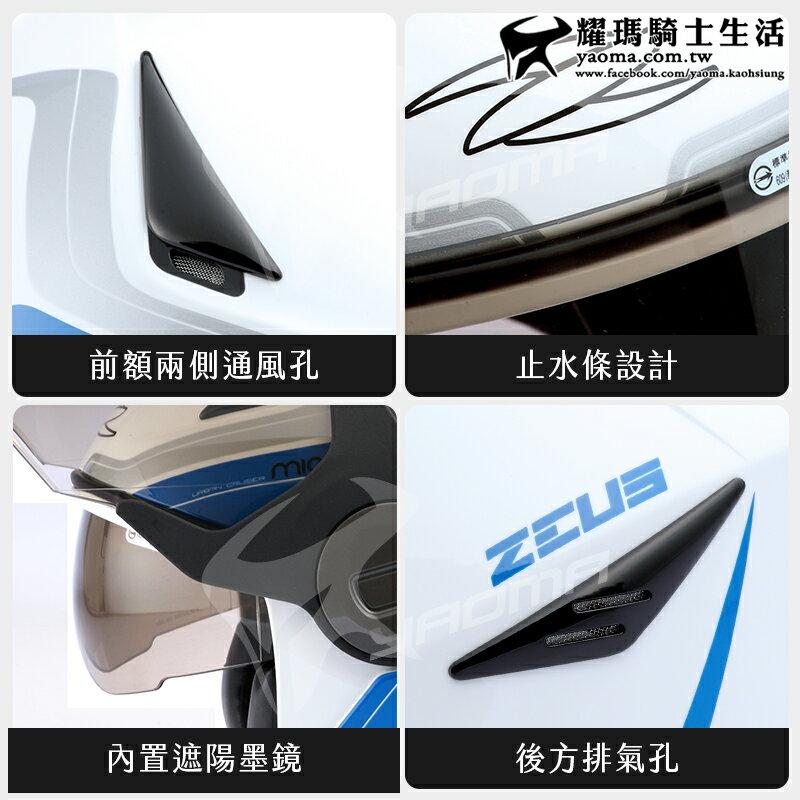 贈好禮 ZEUS安全帽 ZS-612A AD4 白藍 內藏墨鏡 防雨止水條 半罩帽 3 / 4罩 通勤 耀瑪騎士機車部品 4