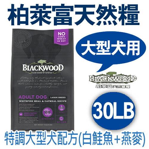 《柏萊富》blackwood特調大型犬飼料(白鮭魚+燕麥)- 30lb/狗飼料