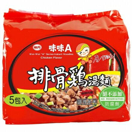 味味A排骨雞麵90g*5包/組【合迷雅好物商城】