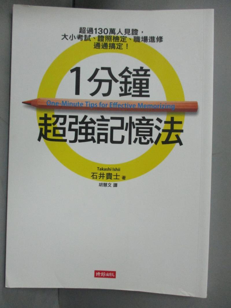 書寶二手書店 【書寶二手書T1/進修考試_OHH】1分鐘超強記憶法_石井貴士