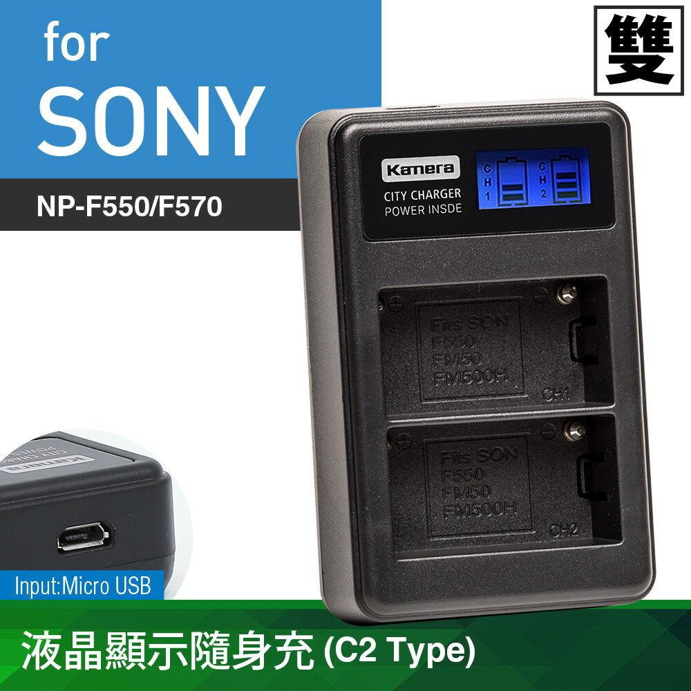Kamera 液晶雙槽充電器 for Sony NP-F550/F570