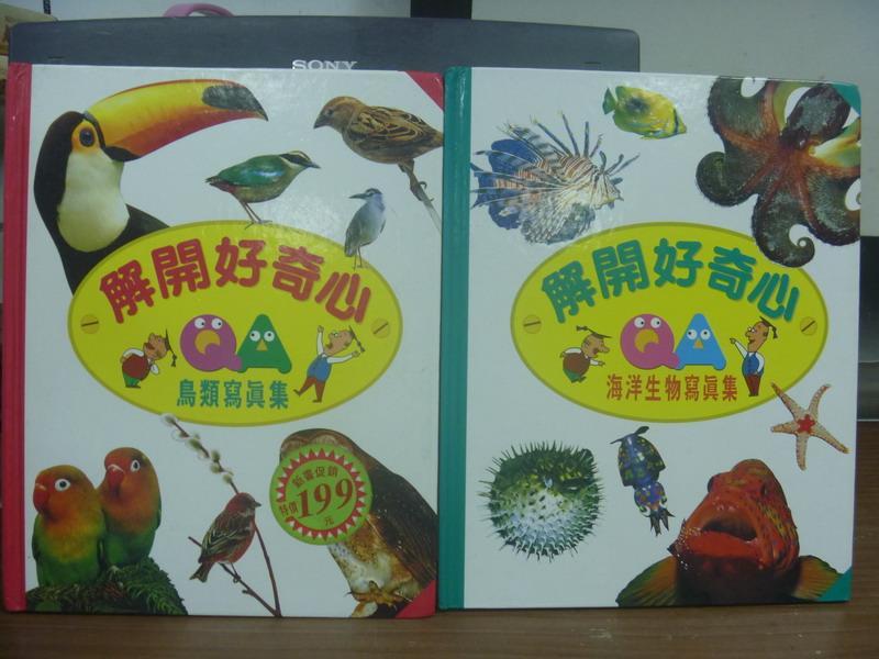 ~書寶 書T8/兒童文學_PGM~解開好奇心~鳥類寫真集_海洋生物寫真集_共2本合售