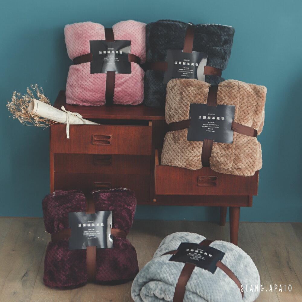 【熱銷破2千條】日本同步法蘭絨x羊羔絨毯-5色 毛毯 / 毯子 / 保暖 / 柔軟 台灣製造 翔仔居家 外島運費另計 0